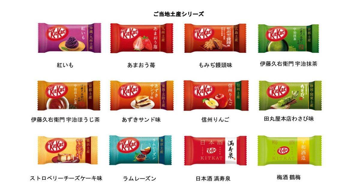 Kit Kat Japan 45th Anniversary Assortment Tier 2