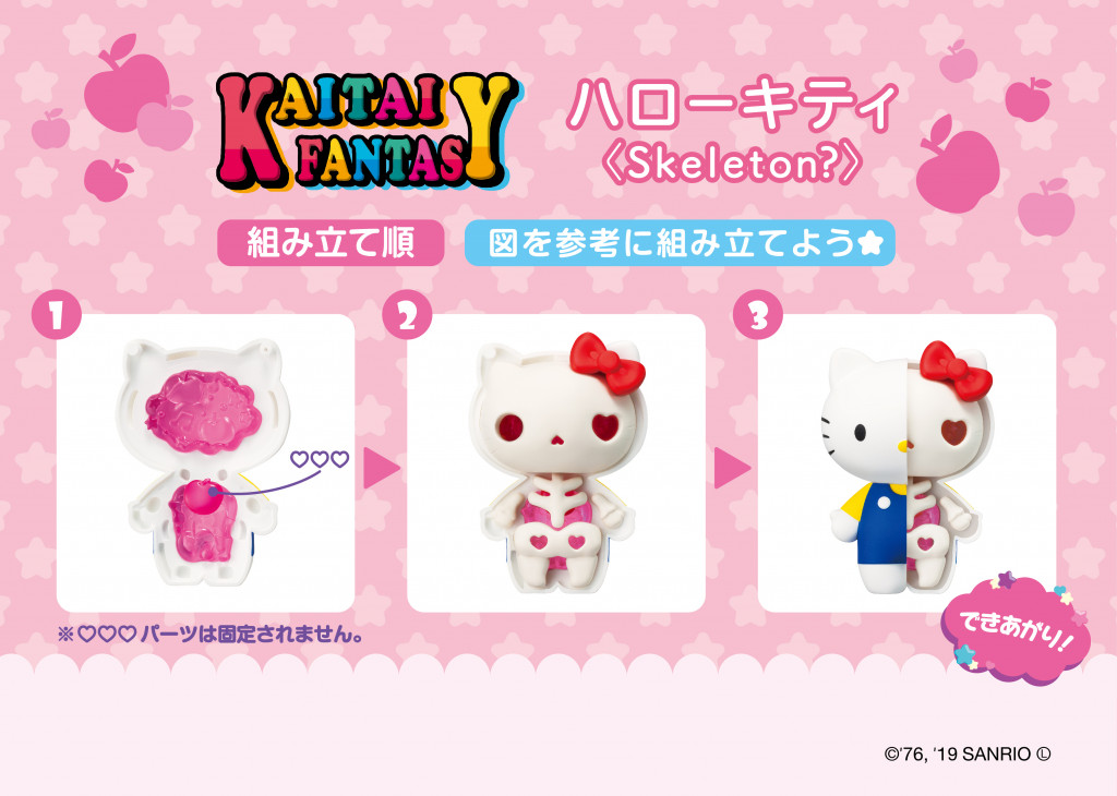 These weird Hello Kitty toy figures reveal the character's internal anatomy 13