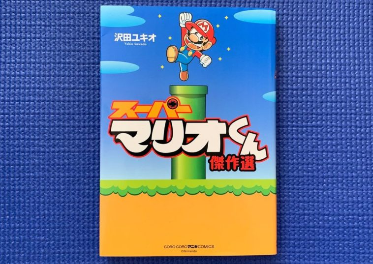 Super Mario manga is finally going to be available in English 11